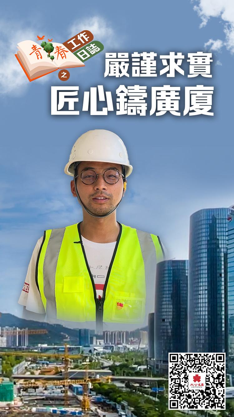 青春工作日誌|嚴謹求實 匠心鑄廣廈