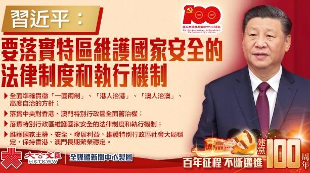 習近平在慶祝中國共產黨成立一百周年大會上的講話(全文)