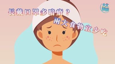 健談 | 長戴口罩多暗瘡?兩大食物宜少吃