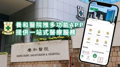 醫療快訊 | 養和醫院推多功能APP 提供一站式醫療服務