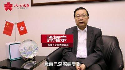 改革開放發展翻天覆地 譚耀宗深感「沒有共產黨就沒有新中國」