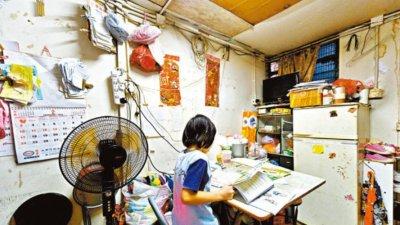 香港仔時評|劏房問題不能拖到2049