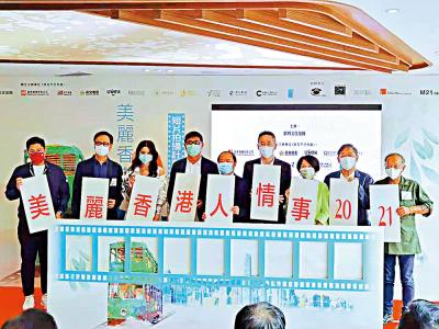 接受報名/「美麗香港人·情·事2021」 為電影新秀搭平台