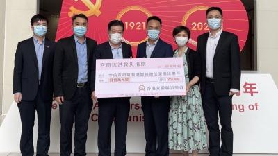 香港安徽聯誼總會募捐40萬 支援河南賑災