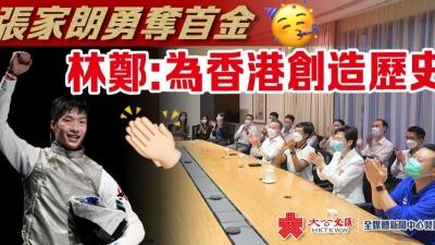 張家朗勇奪港隊首金 林鄭月娥:家朗佳績證明香港運動員的實力