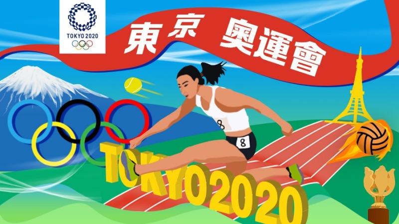 2020年東京奧運專題