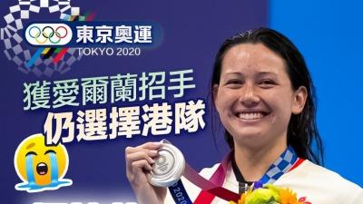 東京奧運|獲愛爾蘭招手仍選擇港隊 何詩蓓:為港參賽感驕傲