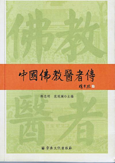 《中國佛教醫者傳》簡介
