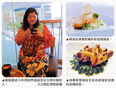 美食之旅/跟着謝嫣薇一嘗《改變世界的味道》