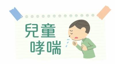 養和專欄|進食得宜助控制兒童哮喘