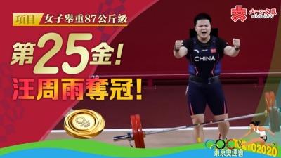 第25金!汪周雨奪女子舉重87公斤級金牌