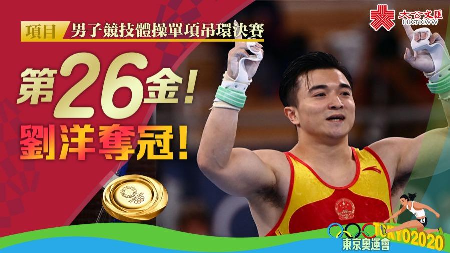 第26金!中國體操奪男子吊環單項金銀牌
