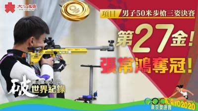 第27金!張常鴻破世界紀錄奪射擊50米步槍三姿決賽金牌