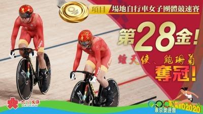 第28金!鍾天使/鮑珊菊自行車競速賽破紀錄奪冠