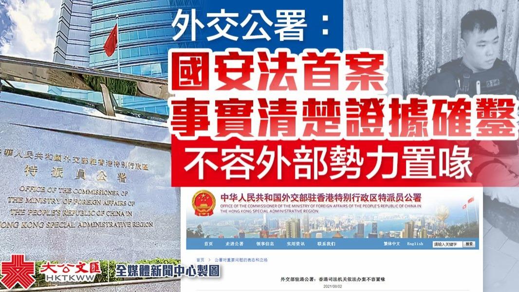 今天(2021年8月2日)香港發生了什麼?