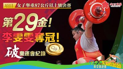 第29金!李雯雯破賽會紀錄奪87公斤級以上舉重金牌