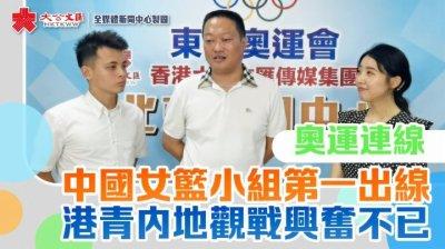 奧運連線 | 中國女籃小組第一出線  港青內地觀戰興奮不已