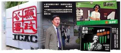 法網難逃/黃耀明區諾軒涉舞弊被廉署起訴