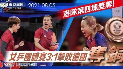 乒乓女團銅牌賽 港隊戰勝德國奪牌