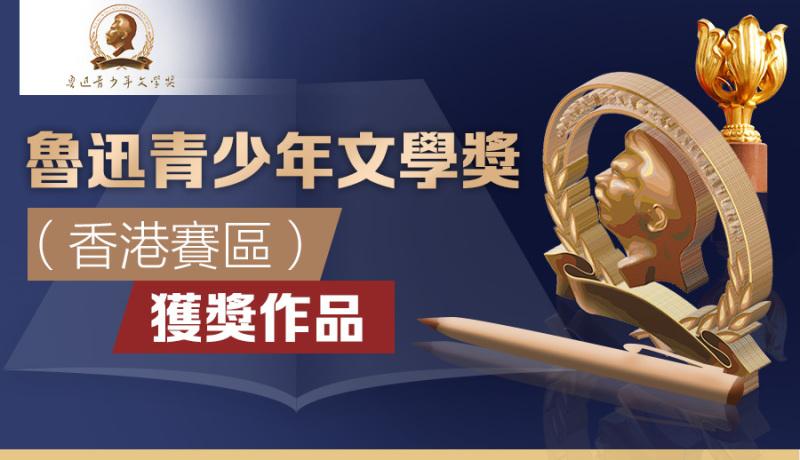 魯青獎(香港賽區)獲獎作品