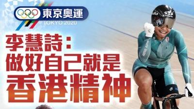 東京奧運 | 李慧詩:做好自己就是香港精神