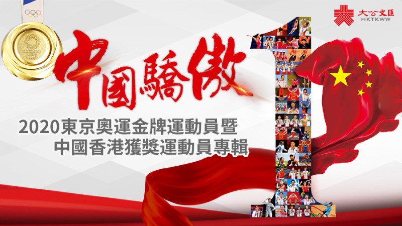 中國驕傲·2020東奧中國金牌運動員