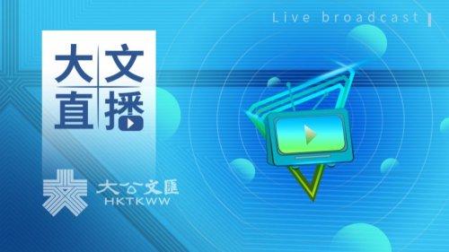 直播|8月24日 香港律師會周年大會 將改選理事會5成員 | 會場外直擊