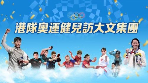 回放 | 港隊奧運健兒訪大文集團