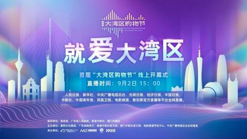 回放|首屆「粵港澳大灣區購物節」線上開幕式