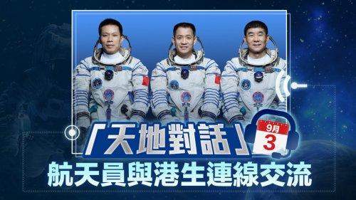 回放 | 港生連線「天宮」 與三名航天員實時交流