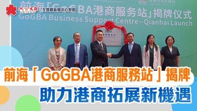 前海「GoGBA港商服務站」揭牌 助力港商拓展新機遇