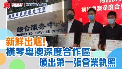 新鮮出爐!橫琴粵澳深度合作區頒出第一張營業執照