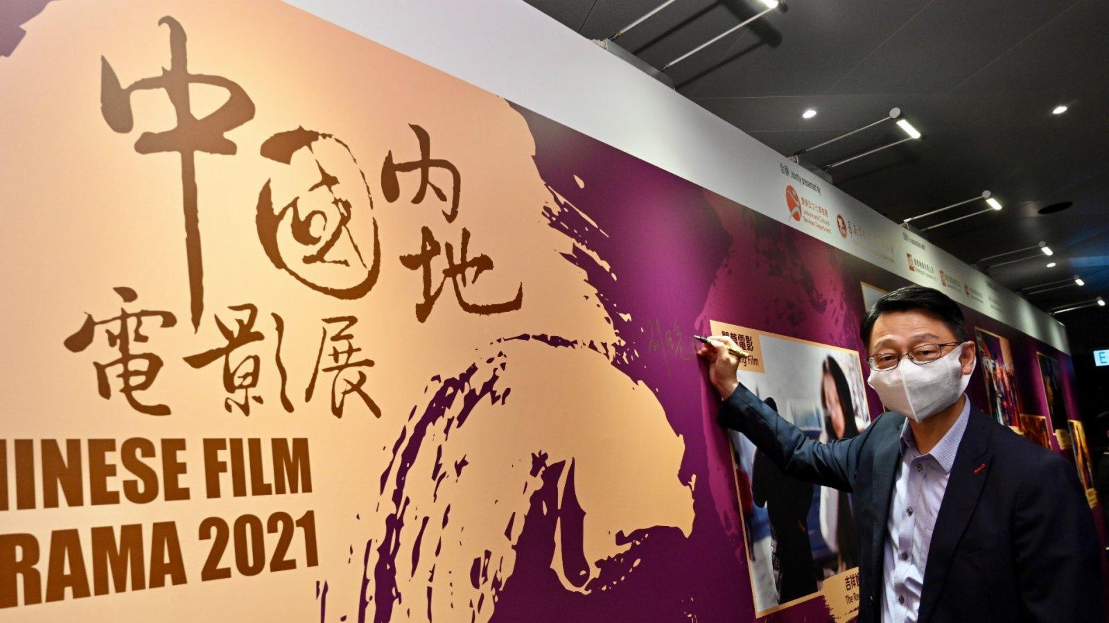 「中國內地電影展」今晚揭幕 《吉祥如意》作開幕片