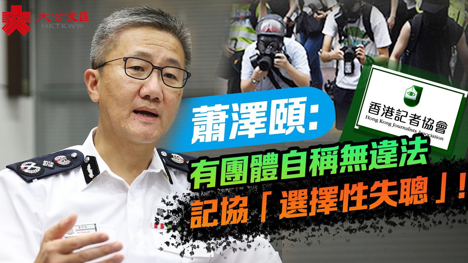 蕭澤頤:有團體自稱無違法 記協「選擇性失聰」