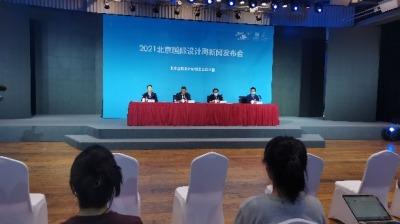 2022北京冬奧海報將於北京國際設計周開幕式發布