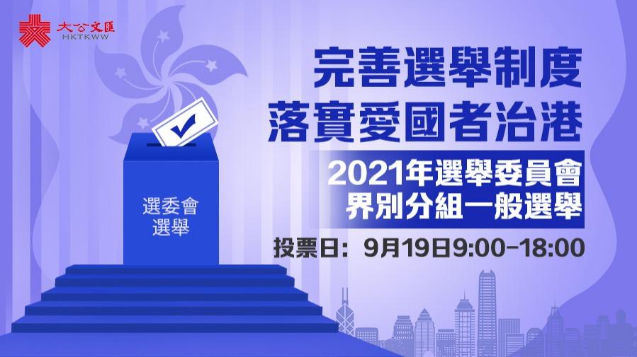 今天(2021年9月18日)香港發生了什麼?