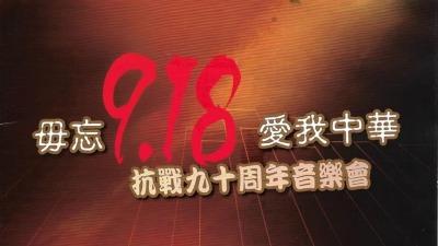 「毋忘9.18」抗戰90周年音樂會 藉經典歌曲弘揚民族正氣
