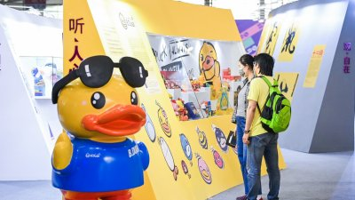 「香港IP力量」香港創意品牌主題展在京開幕