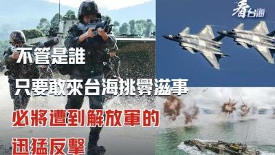 總台海峽時評 任何膽敢在台海挑釁者  解放軍都將予以痛擊
