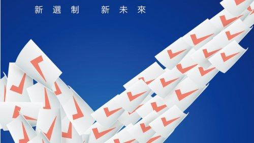 (有片)未來可期!康輝:香港新選制下首場選舉意義非凡