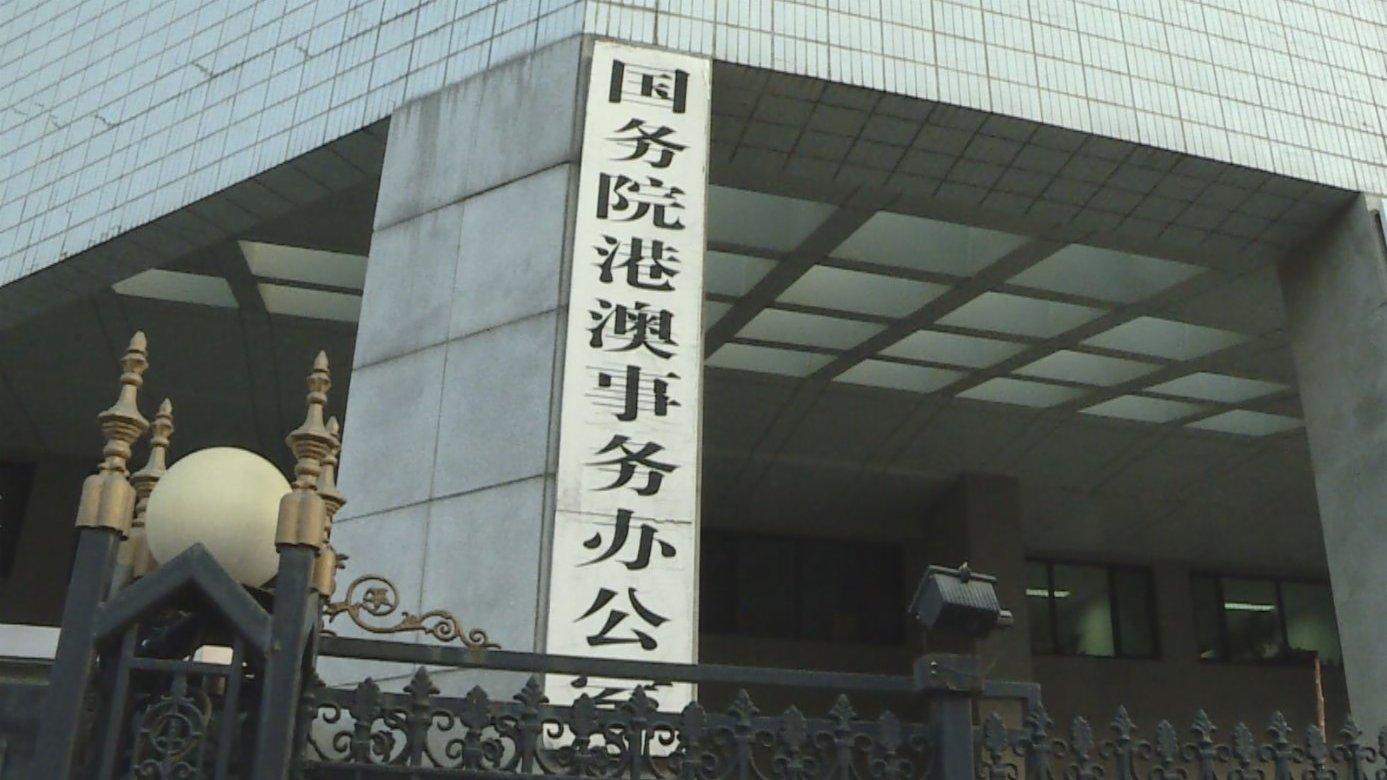 港澳辦:香港選舉委員會選舉順利舉行 展現新氣象新希望