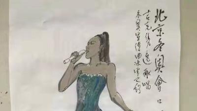 「一起向未來」 范揚妙筆寫繪北京冬奧口號發布