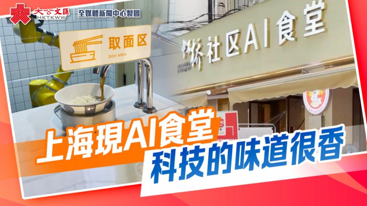 上海現AI食堂 科技的味道很香