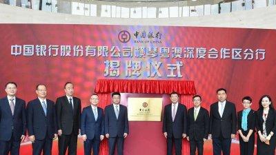 橫琴「粵澳深度合作區」首家大型國有商業銀行機構設立