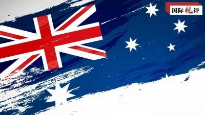 國際銳評丨「澳洲那個夥計」別再丟人現眼下去了!