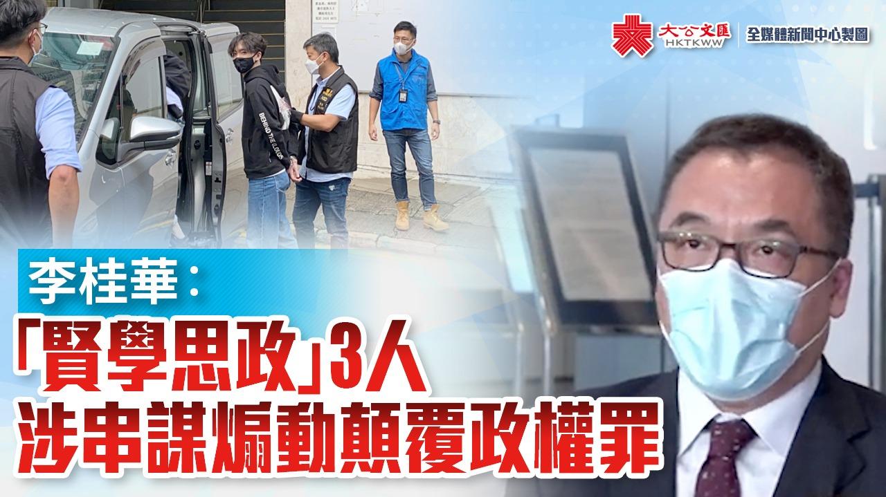 李桂華:「賢學思政」3人涉串謀煽動顛覆政權罪