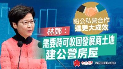 盼公私營合作達更大成效 林鄭:需要時可收回發展商土地建公營房屋