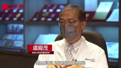 盧寵茂:香港應發揮好醫學人才培養優勢 正是國家所需香港所長