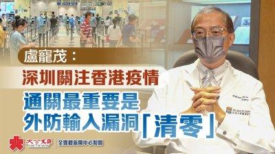 盧寵茂:深圳關注香港疫情 通關最重要是外防輸入漏洞「清零」