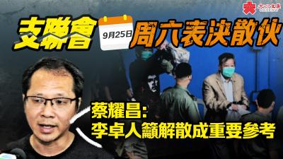 「支聯會」周六表決散伙 蔡耀昌:李卓人籲解散成重要參考